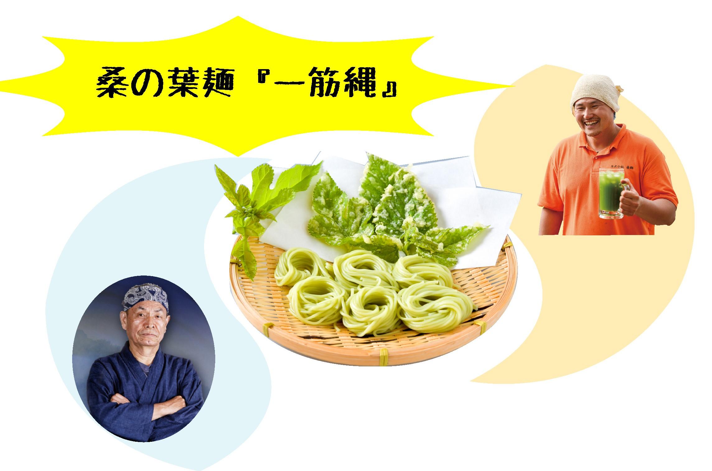桑の葉麺 一筋縄