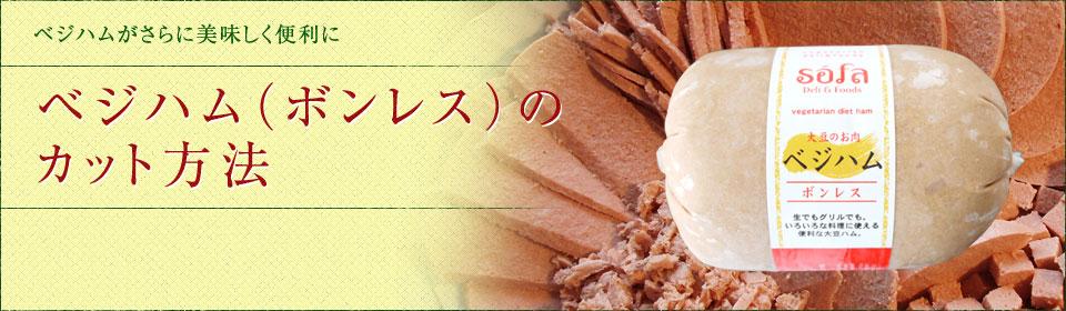 ベジタリアン食材 ベジハム