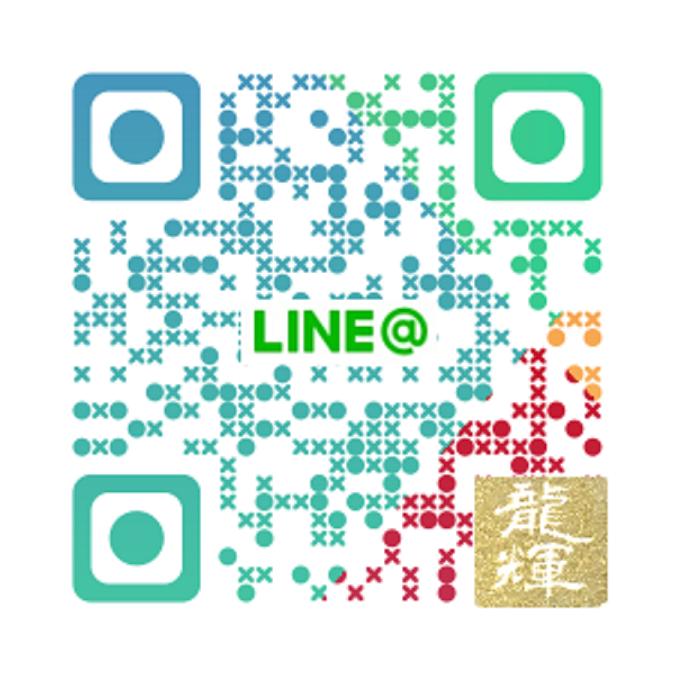 龍輝LINE@