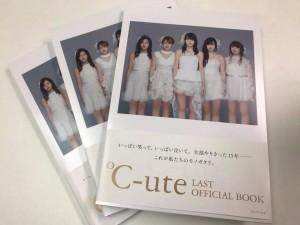 麺屋宗~高田馬場本店~ | 『℃-ute LAST OFFICIAL BOOK』