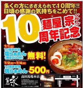 麺屋宗~高田馬場本店~ | 【麺屋宗10周年記念】(限定200杯)無料!