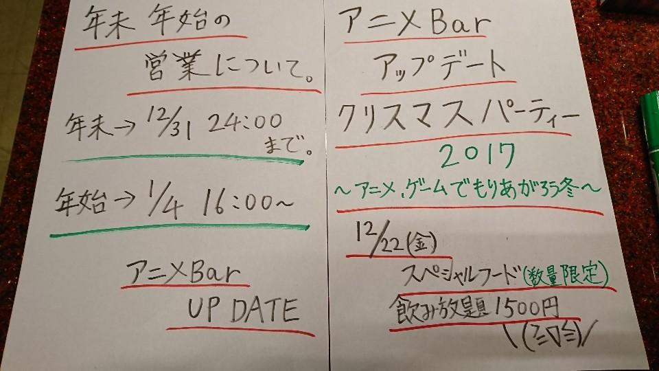 アニメ好きなら絶対楽しい!!【アニメBar UP DATE 】アップデート | クリスマスパーティー開催!!