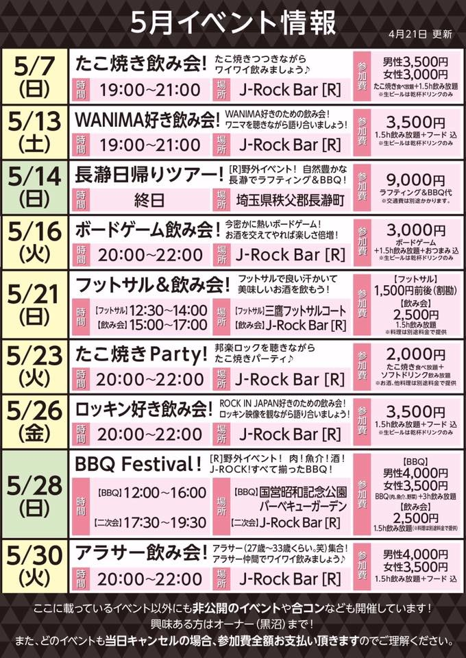 J-Rock Bar [R] | J-Rock Bar 5月のイベント情報のご連絡です!