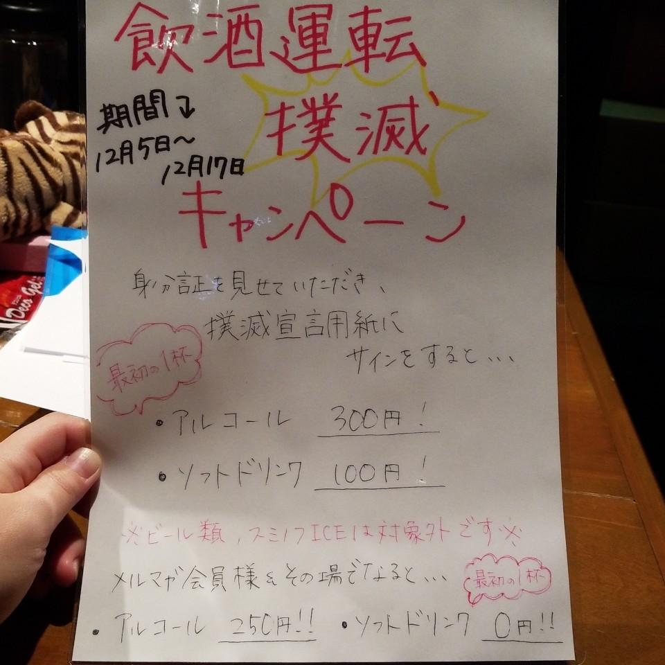 元祖辛麺屋 桝元 福岡大名店 | 12月の店休日&イベント