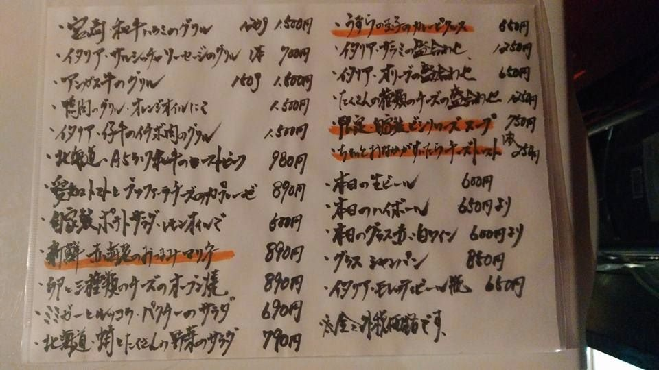 Meat バル Don・carne(ドン・カルネ)@矢口渡   7/8はシャンパンフェアー開催でーす