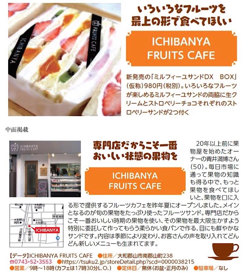 ICHIBANYA FRUITS CAFE | 奈良リビング掲載♡